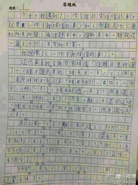作文300字大全_作文300字左右图片
