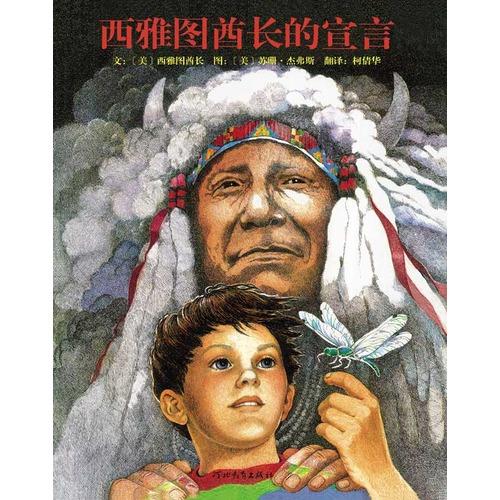 六年级阅读书目 西雅图酋长的宣言