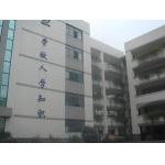 杭州市公益中学