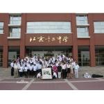 北京第十二中学(北京十二中)照片