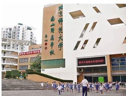 深圳市北京师范大学南山附属中学 北师大南山附中 照片 学校 我要搜学