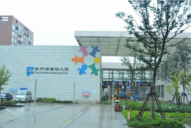 上海闵行区协和海富幼儿园照片-学校-我要搜学网