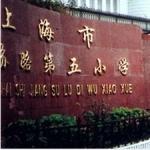 上海长宁区江苏路第五小学(华阳路校区、长宁路校区)照片