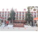 郑州市第二中学(郑州二中)