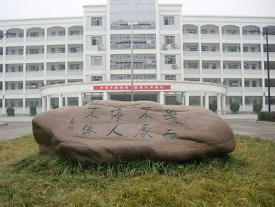 浙江省衢州第二中学(衢州二中)