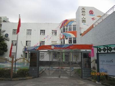 > 深圳市南山区龙联幼儿园相册