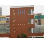 杭州市胜利小学