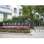 杭州市天地实验小学