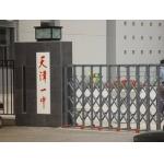 天津市第一中学(天津一中)照片