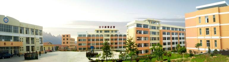 青岛黄海职业学校