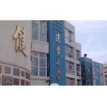 北京市进步小学照片