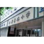 上海市黄浦区北京东路小学照片