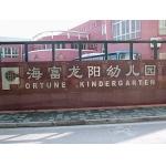 上海海富幼儿园龙阳校区照片