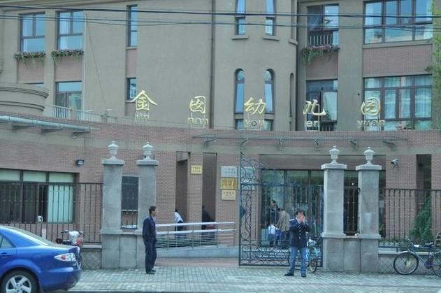 上海市浦东新区金囡幼儿园照片-学校-我要搜学网