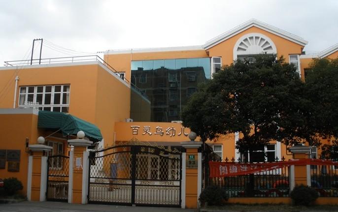 等 级: 上海市 浦东新区公办示范幼儿园幼儿园 点评数: 3 得 分: 7