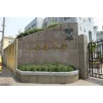 上海三泉路小学照片
