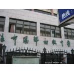 上海市风华初级中学(西校区)