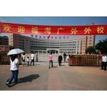 广州市广外附设外语学校小学部照片