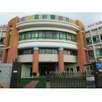 深圳市新蕾幼儿园照片