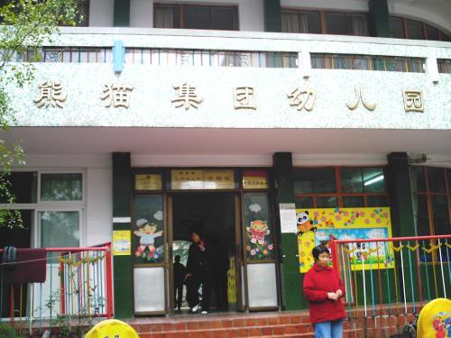 南京市熊猫电子集团幼儿园照片-学校-我要搜学网