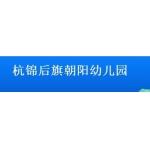 内蒙古 巴彦淖尔 杭锦后旗朝阳幼儿园