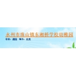 永州市珠山镇东湘桥学校幼稚园