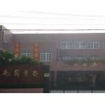 上海市闵行区花园学校照片